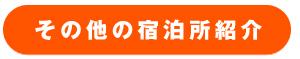 延岡・その他の宿泊所紹介